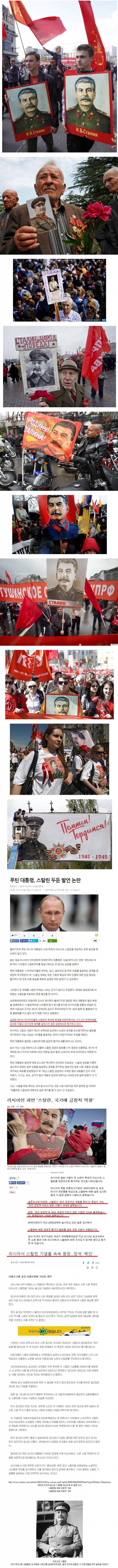 스탈린 재평가.jpg
