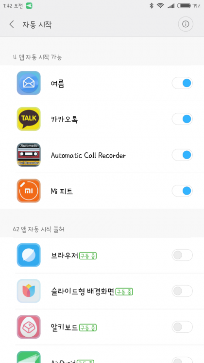 Screenshot_2017-03-17-01-42-13-552_com.miui.securitycenter.png