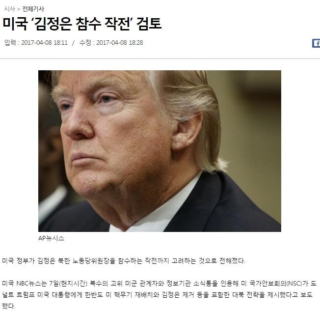 미국 '김정은 참수 작전' 검토 - 뽐뿌:자유게시판 미국 '김정은 참수 작전' 검토