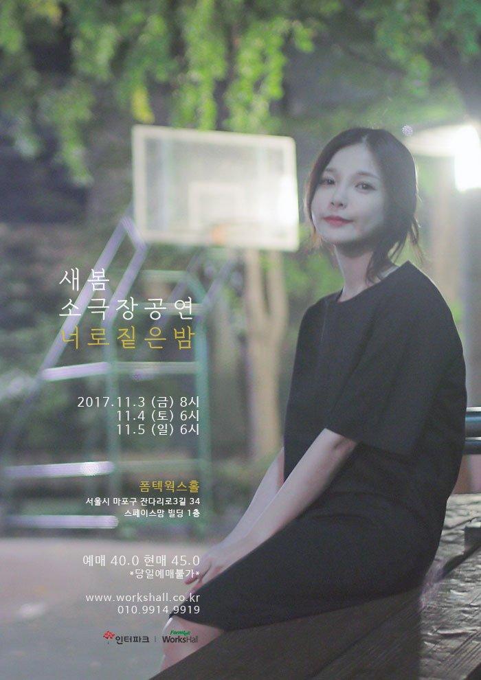 뽐뿌:공연정보 - 새봄 소극장공연새봄 소극장공연