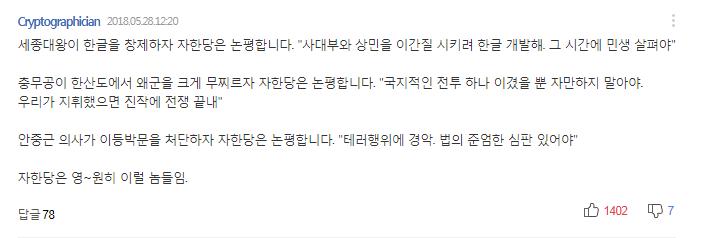 screenshot-v.media.daum.net 2018.05.29 15-56-41.png