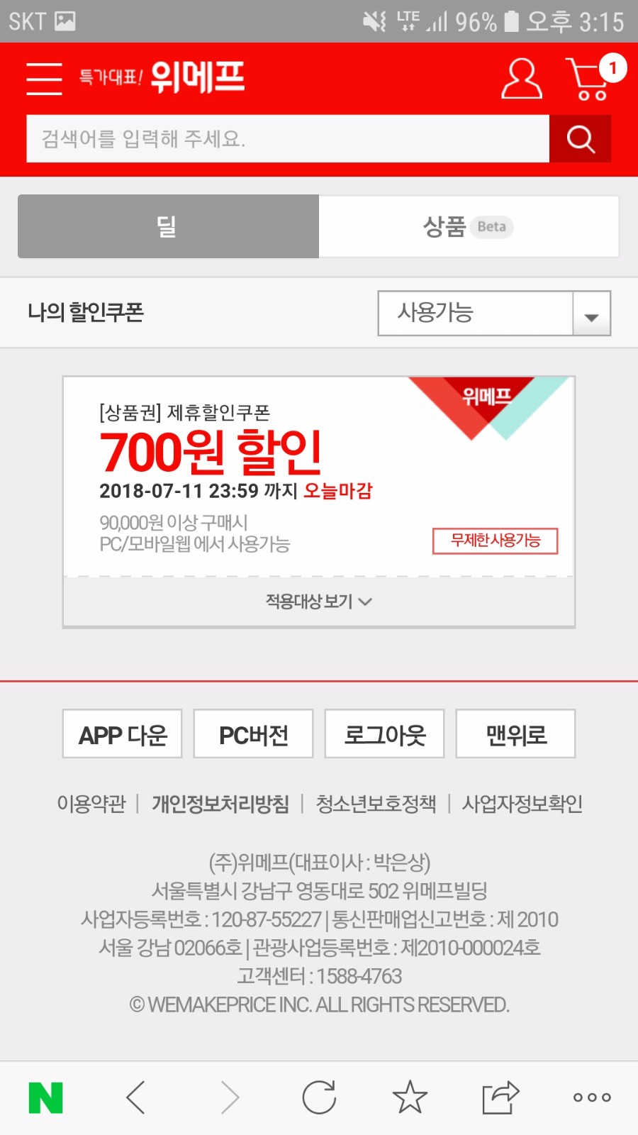 Screenshot_20180711-151522_NAVER.jpg