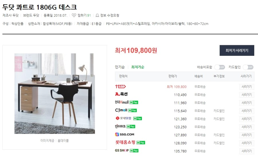 screenshot-search.shopping.naver.com-2019.01.05-00-14-48.jpg