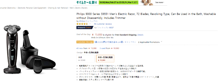 Amazon co jp  Philips 9000 Series S9551 Men's Electric Razor.png