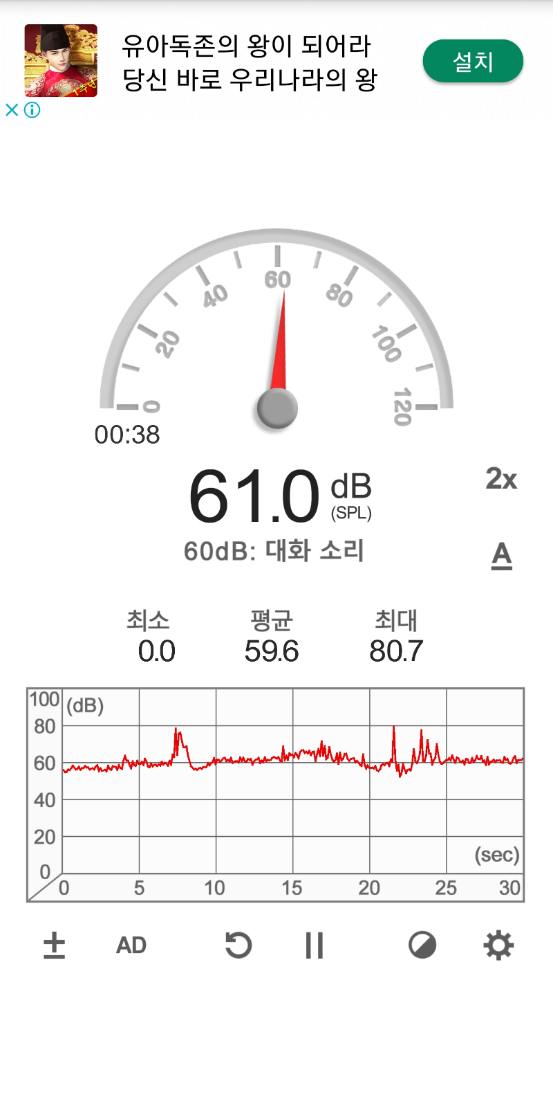 Screenshot_20190517-152035_Sound Meter.jpg