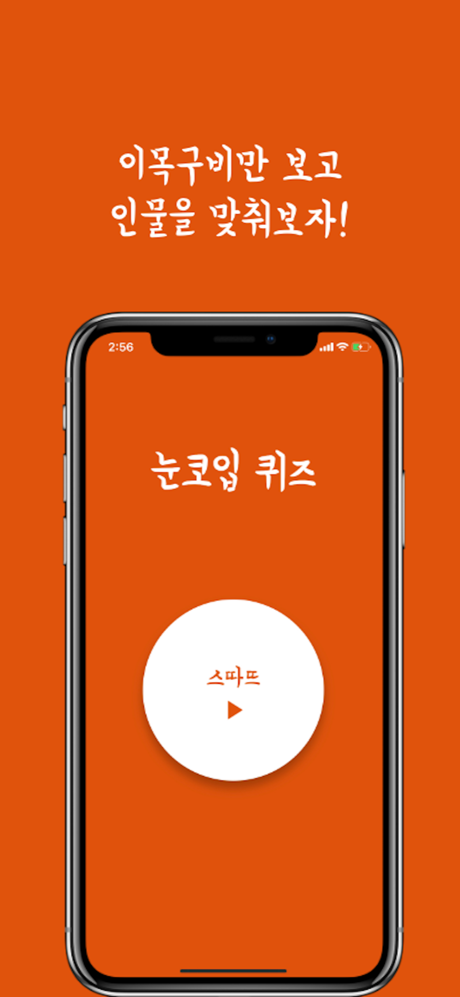 iPhone XR-XS Max – 9.png