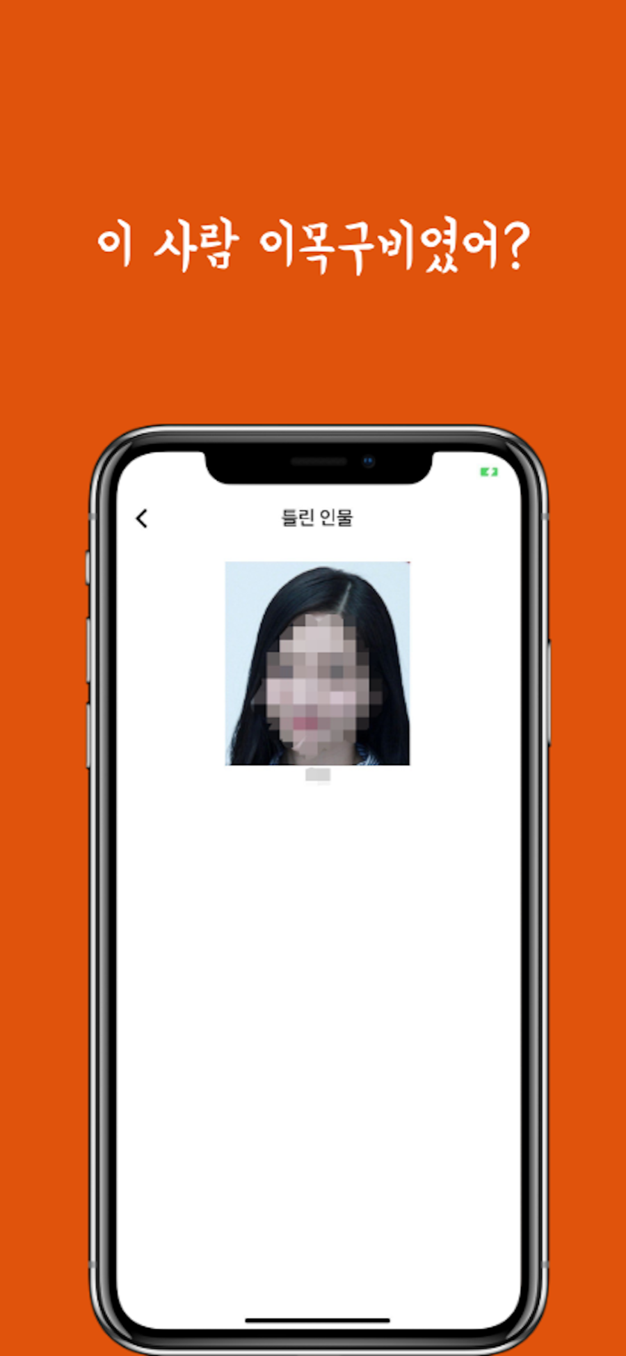 iPhone XR-XS Max – 12.png
