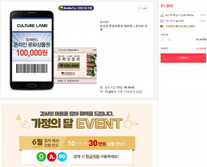 screenshot-www.g9.co.kr-2019.06.12-16-41-27.png