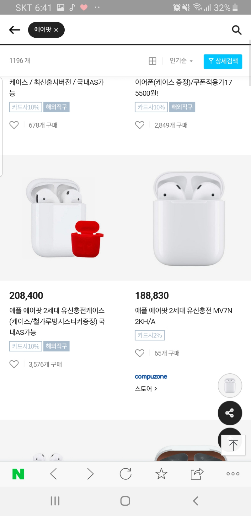 Screenshot_20190620-184109_NAVER.jpg