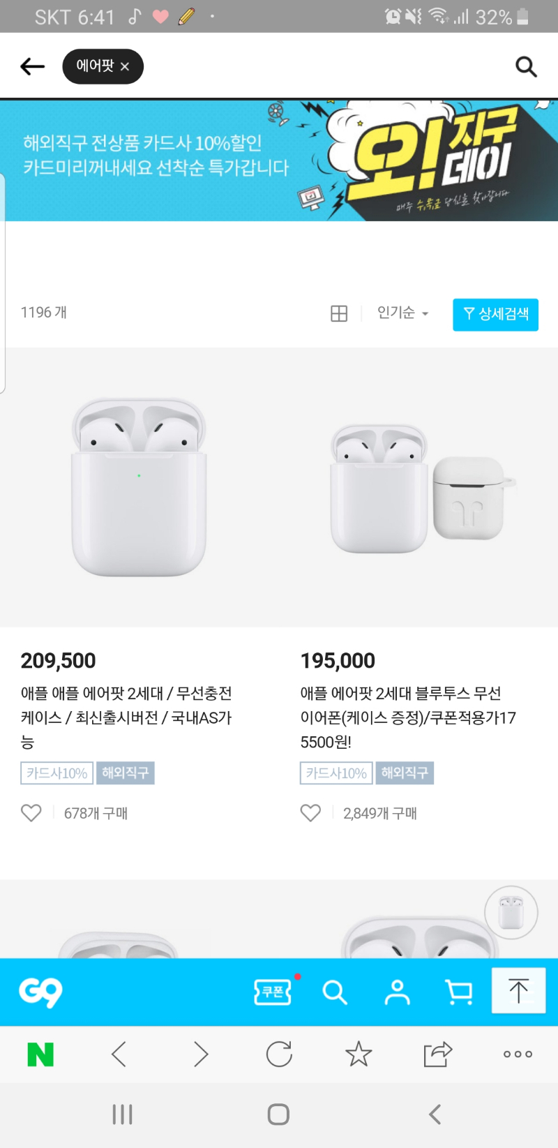 Screenshot_20190620-184103_NAVER.jpg
