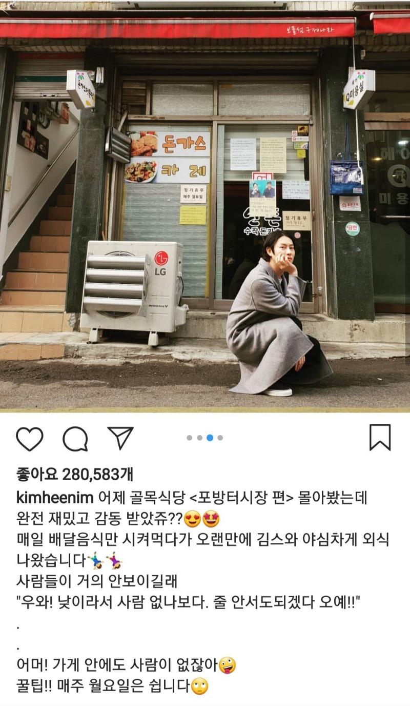 골목식당 김희철.jpg