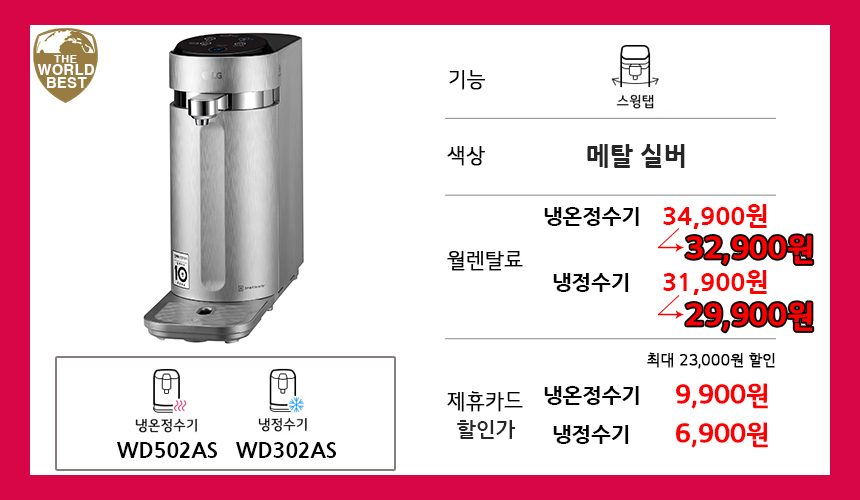 WD502_302_AS_19_7월_프로모션가격.png