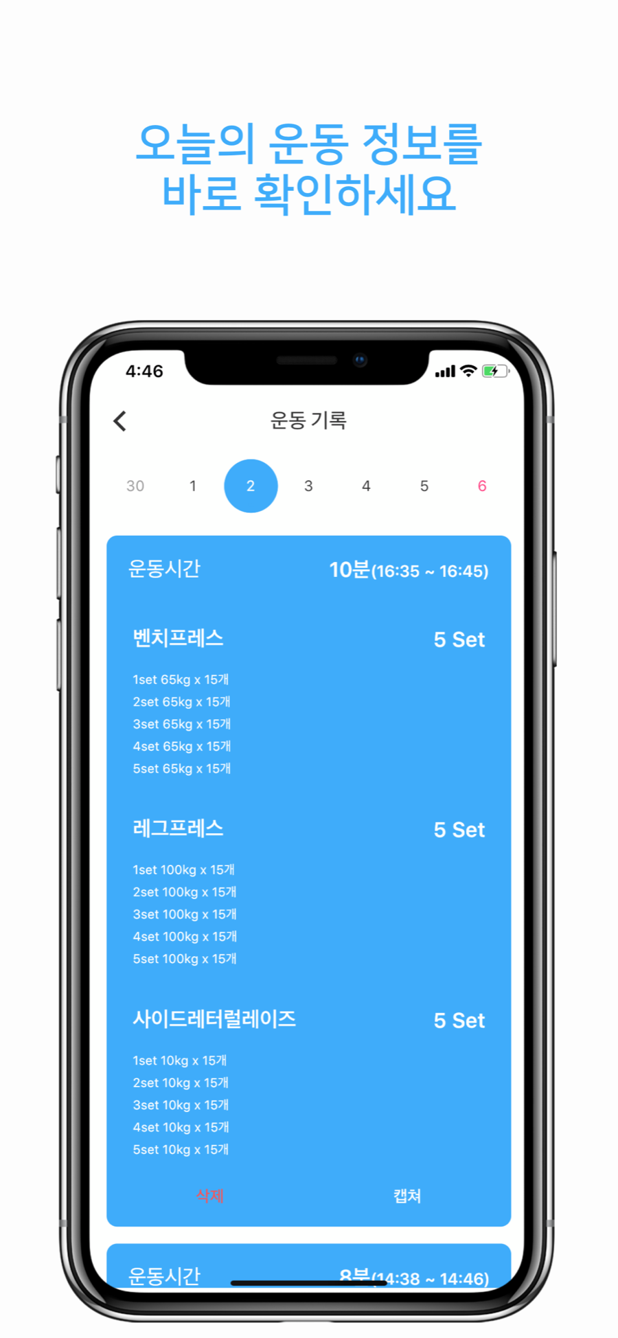 iPhone X-XS – 12.png