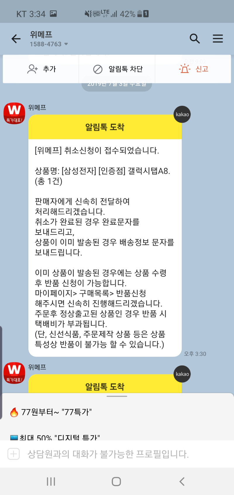Screenshot_20190703-153438_KakaoTalk.jpg