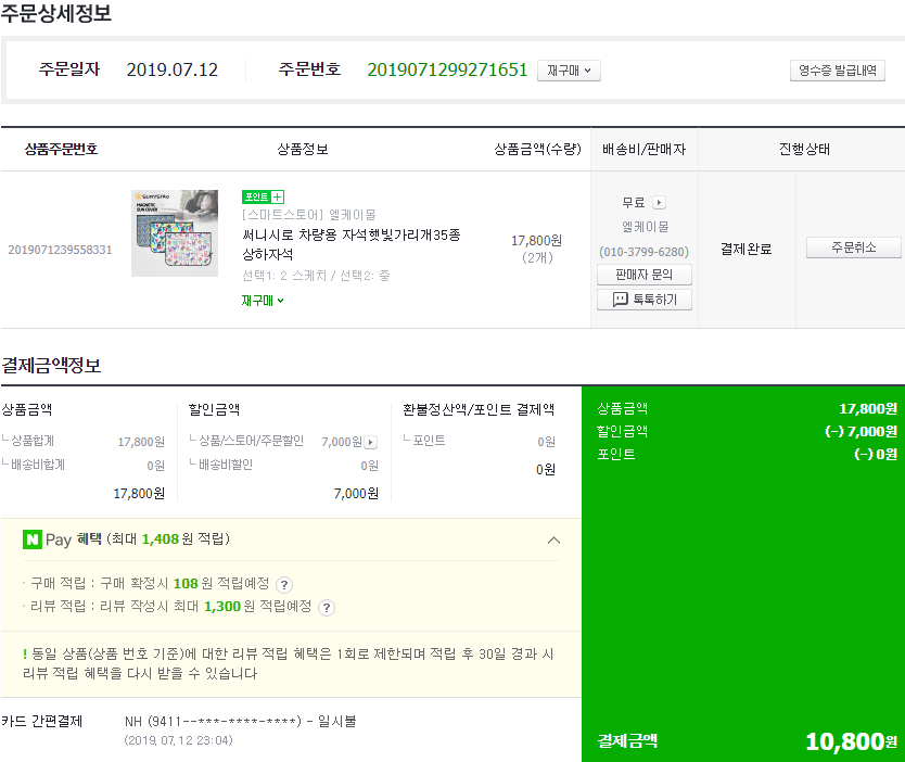 screenshot-order.pay.naver.com-2019.07.12-23_06_22.png