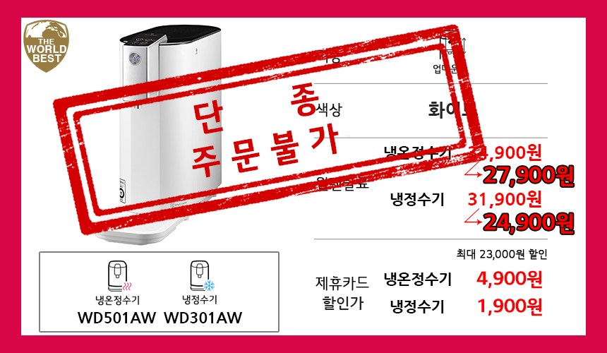 WD501301AW_SOLDOUT.png