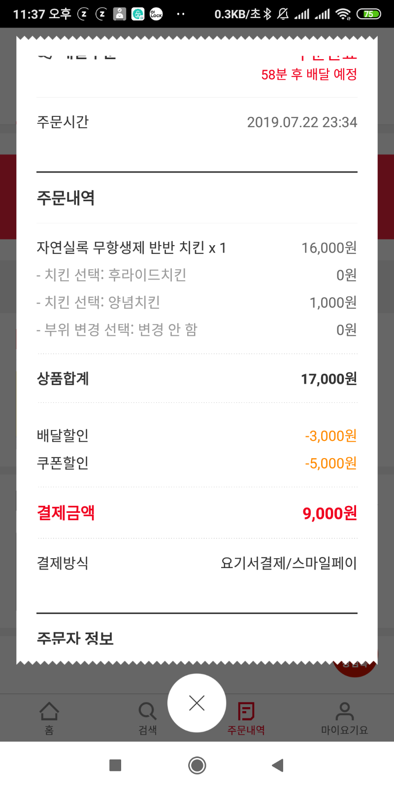 Screenshot_2019-07-22-23-37-53-512_com.fineapp.yogiyo.png