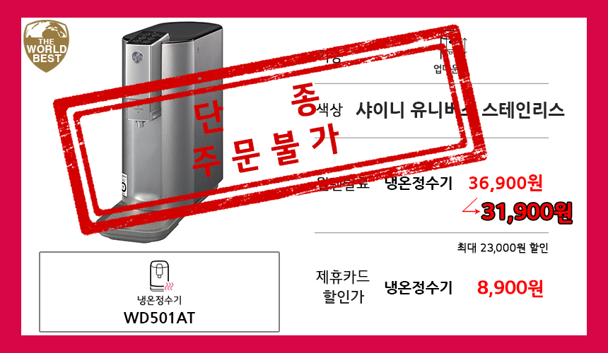 WD501AT_SOLDOUT.png