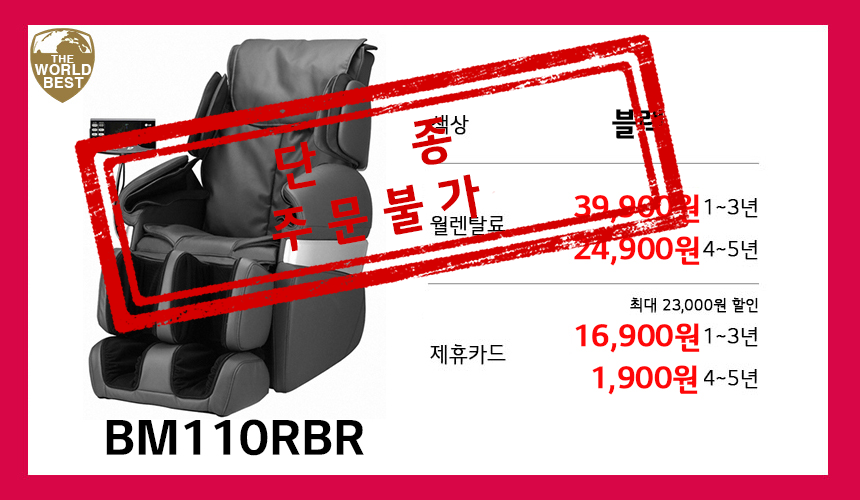 BM110RBR_SOLDOUT.png