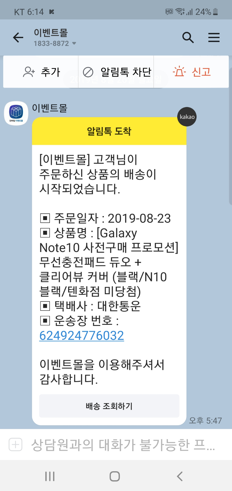 Screenshot_20190826-181439_KakaoTalk.jpg