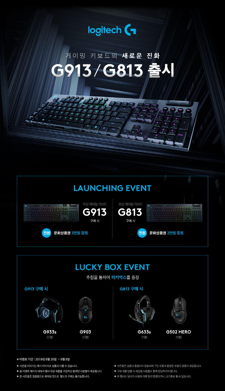 750all_logitechG_event_G913_813.jpg