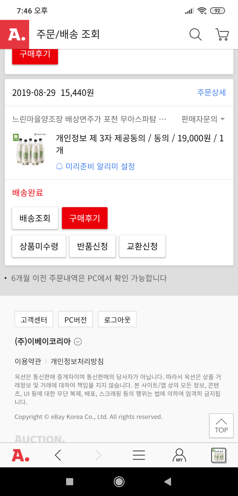 Screenshot_2019-09-10-19-46-22-714_com.ebay.kr.auction.png