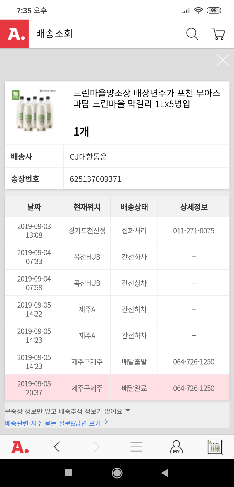 Screenshot_2019-09-10-19-35-14-339_com.ebay.kr.auction.png