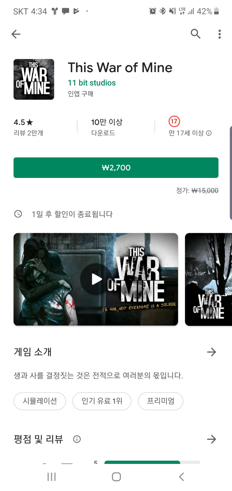 Screenshot_20190918-163448_Google Play Store.jpg