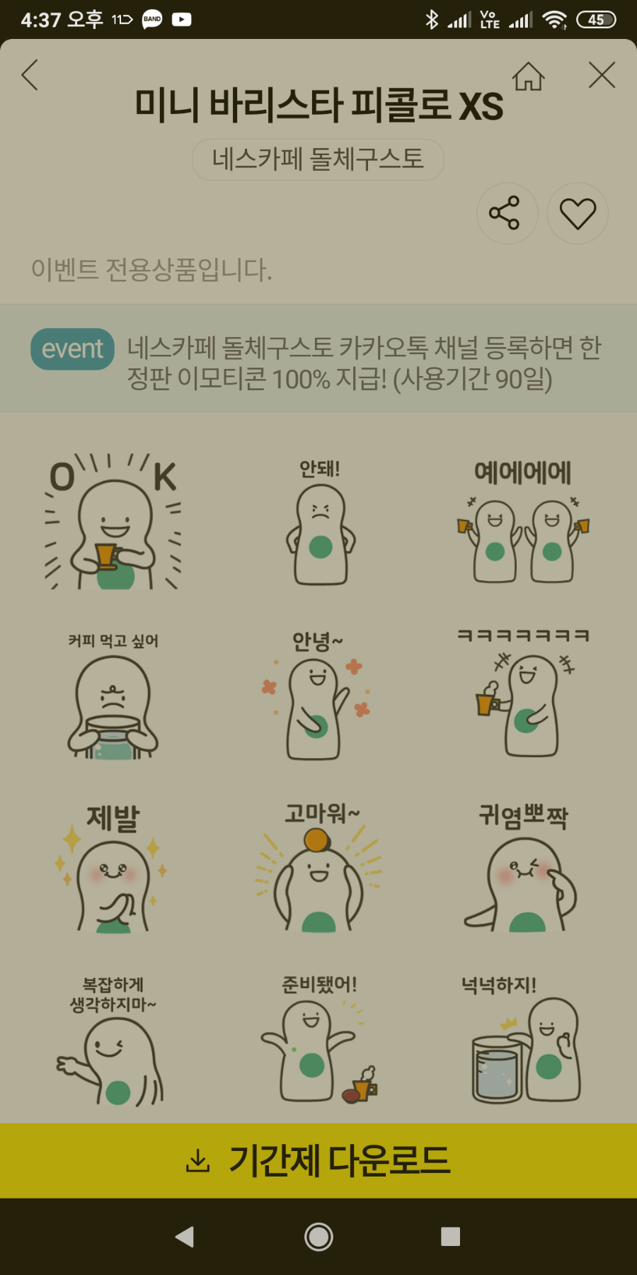 Screenshot_2019-10-07-16-37-06-319_com.kakao.talk.png