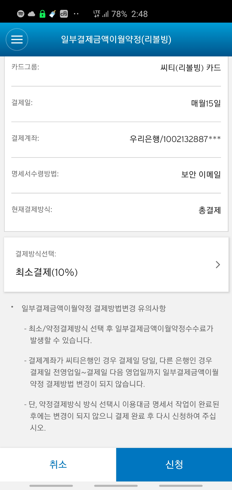 Screenshot_20191017-144818_Citibank KR.jpg