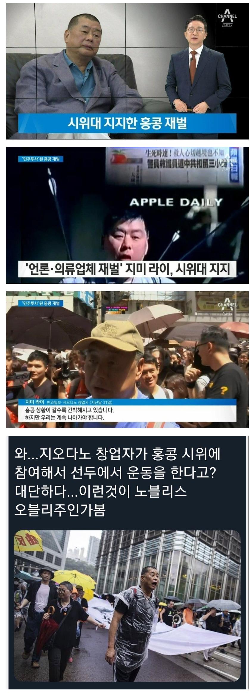 홍콩 시위 지지한 지오다노 창업주