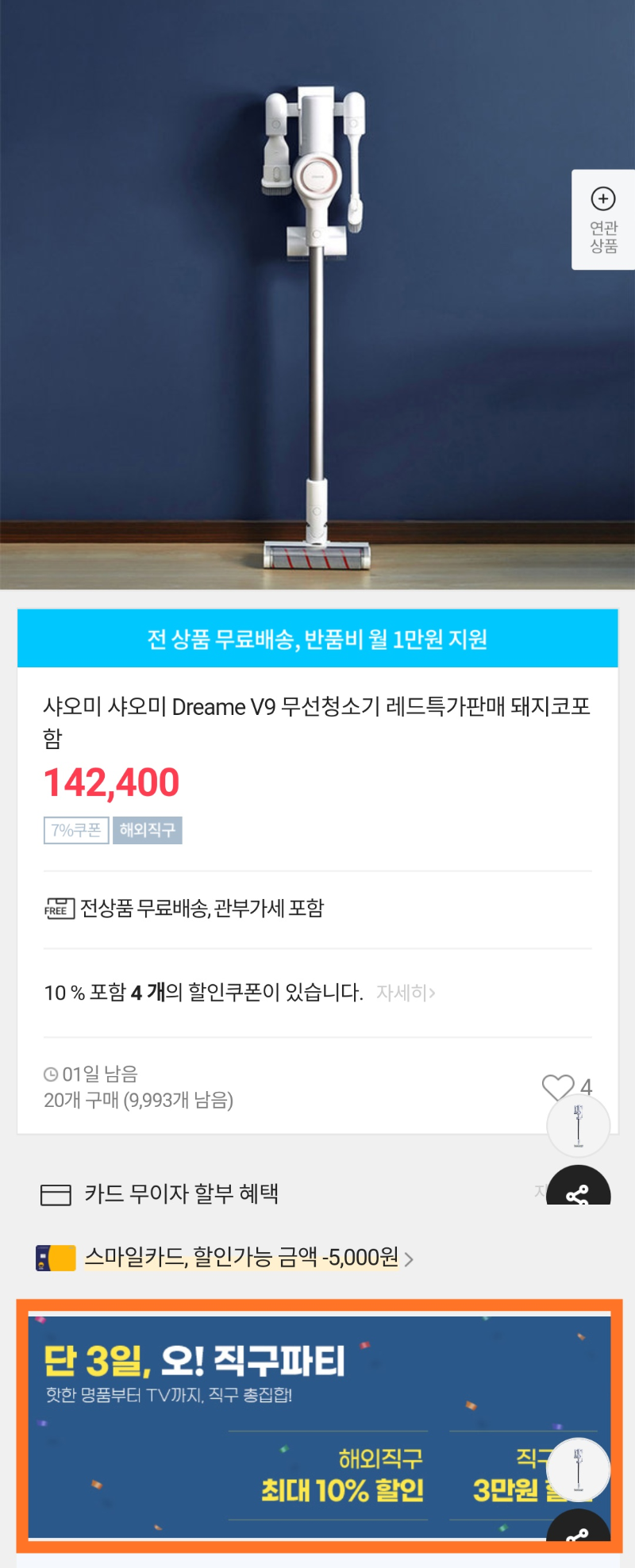 Screenshot_2019-10-23-10-28-17-230_com.ebay.kr.g9.png