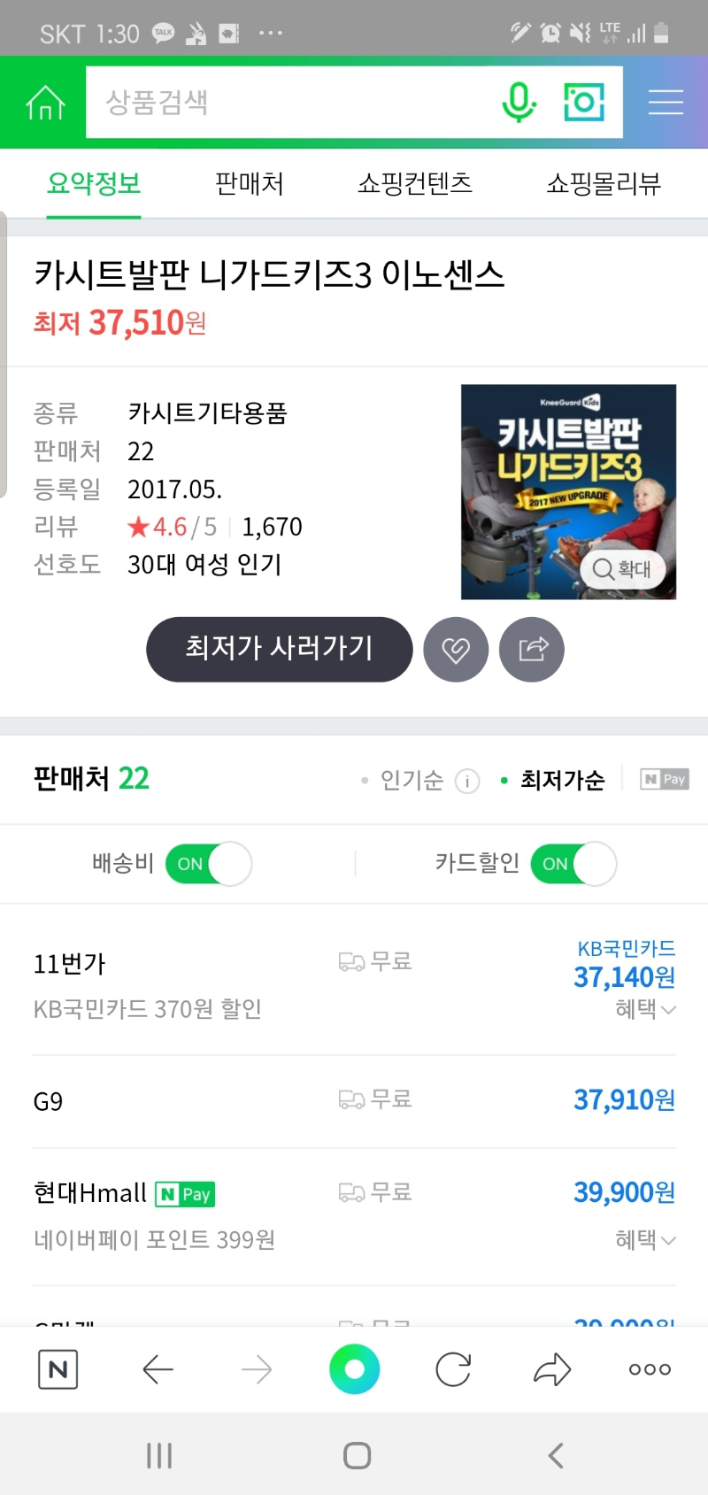 Screenshot_20191026-013057_NAVER.jpg