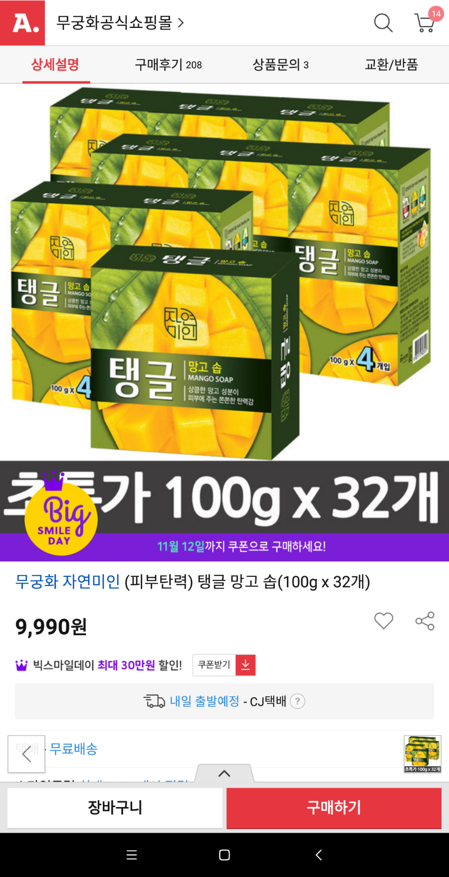 Screenshot_2019-11-05-23-04-52-264_com.ebay.kr.auction~01.png
