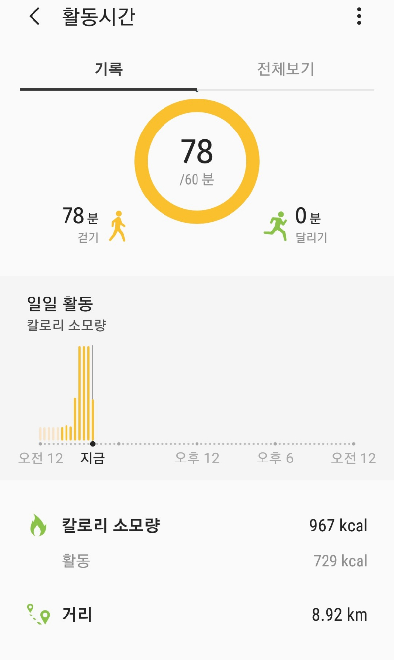Screenshot_20191108-041110_Samsung Health~01.jpg