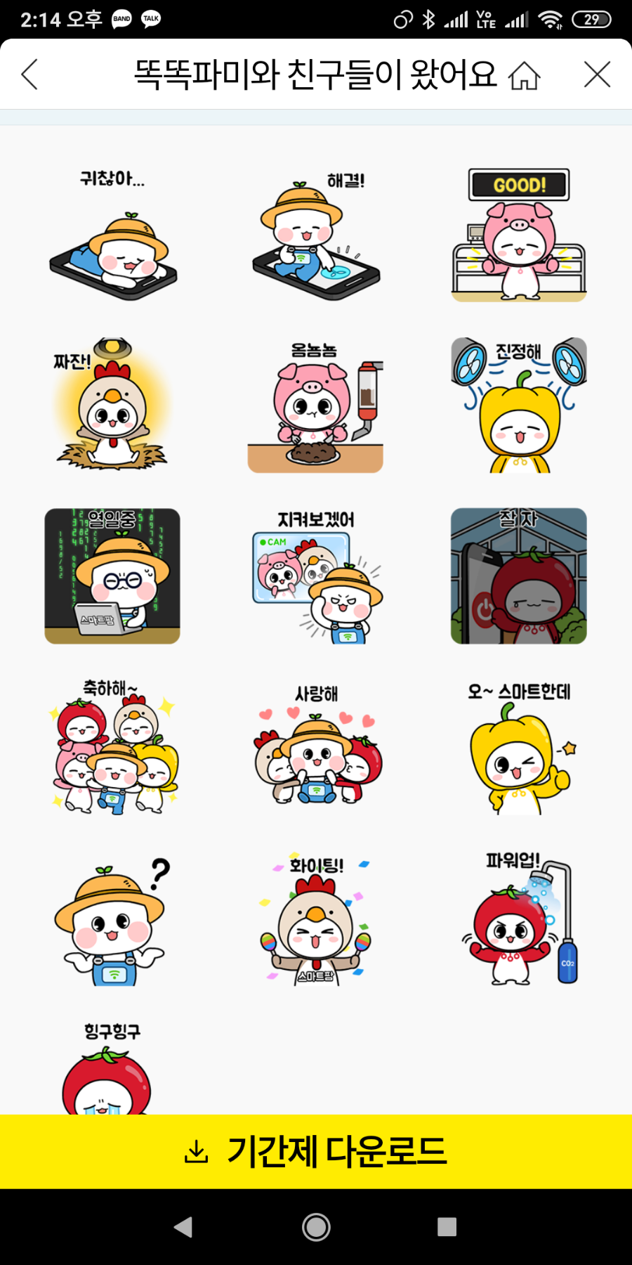 Screenshot_2019-11-08-14-14-51-245_com.kakao.talk.png