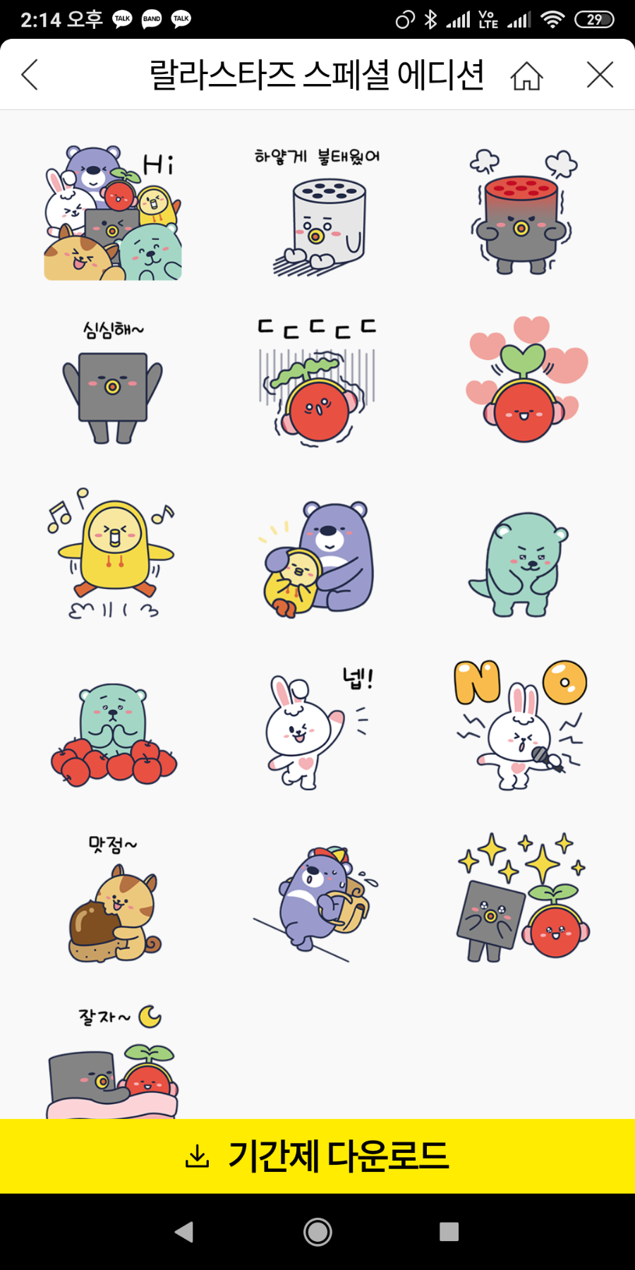 Screenshot_2019-11-08-14-14-40-808_com.kakao.talk.png