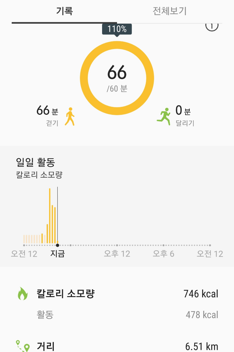Screenshot_20191110-042215_Samsung Health~01.jpg