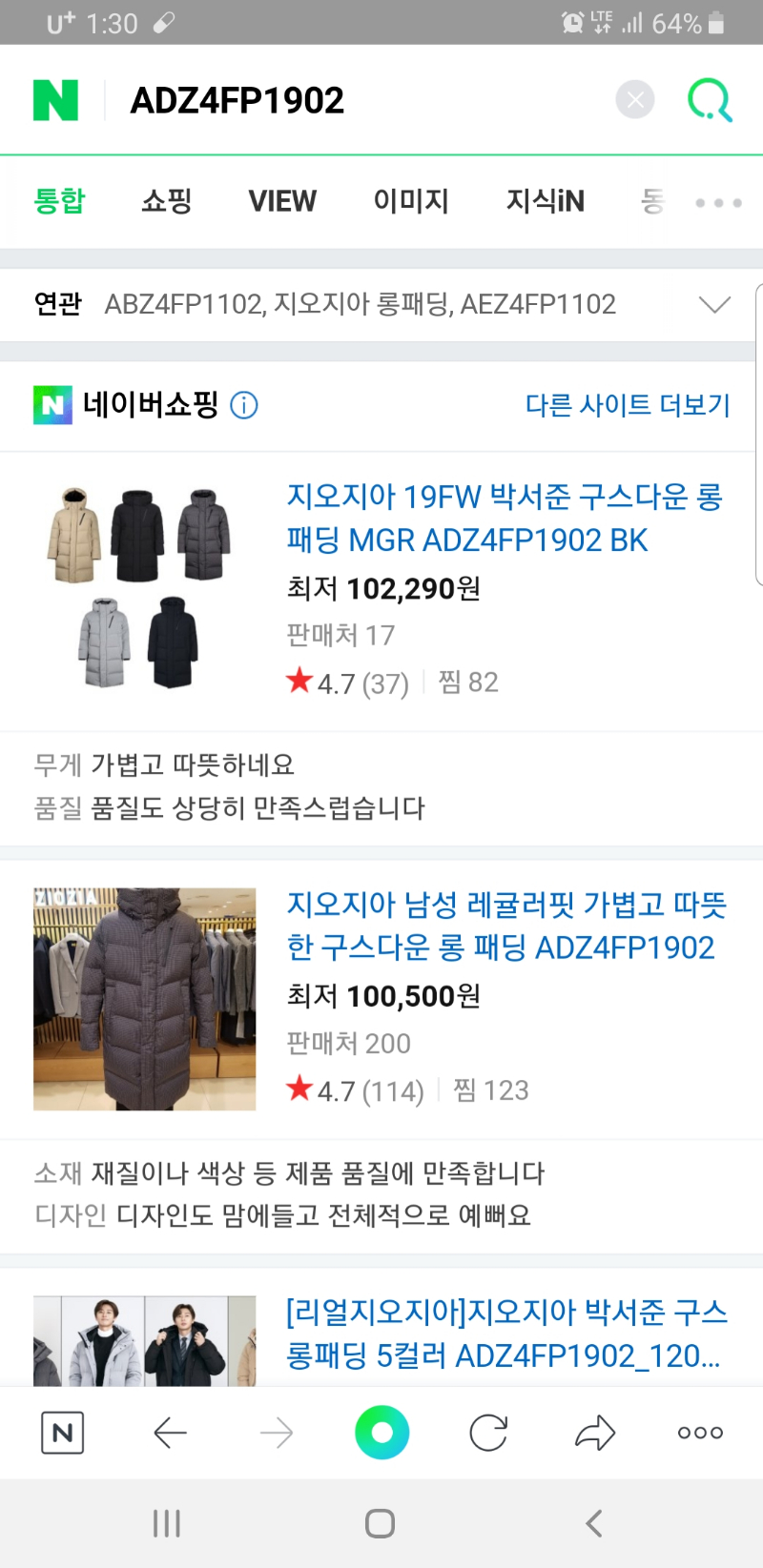 Screenshot_20191205-133026_NAVER.jpg