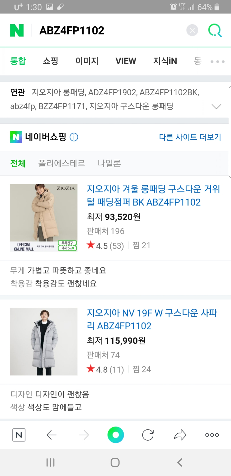 Screenshot_20191205-133038_NAVER.jpg