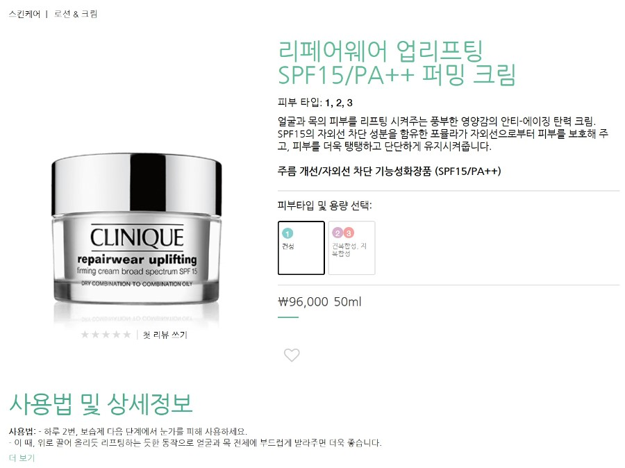 cliniquekorea_co_kr_20191208_235231.jpg