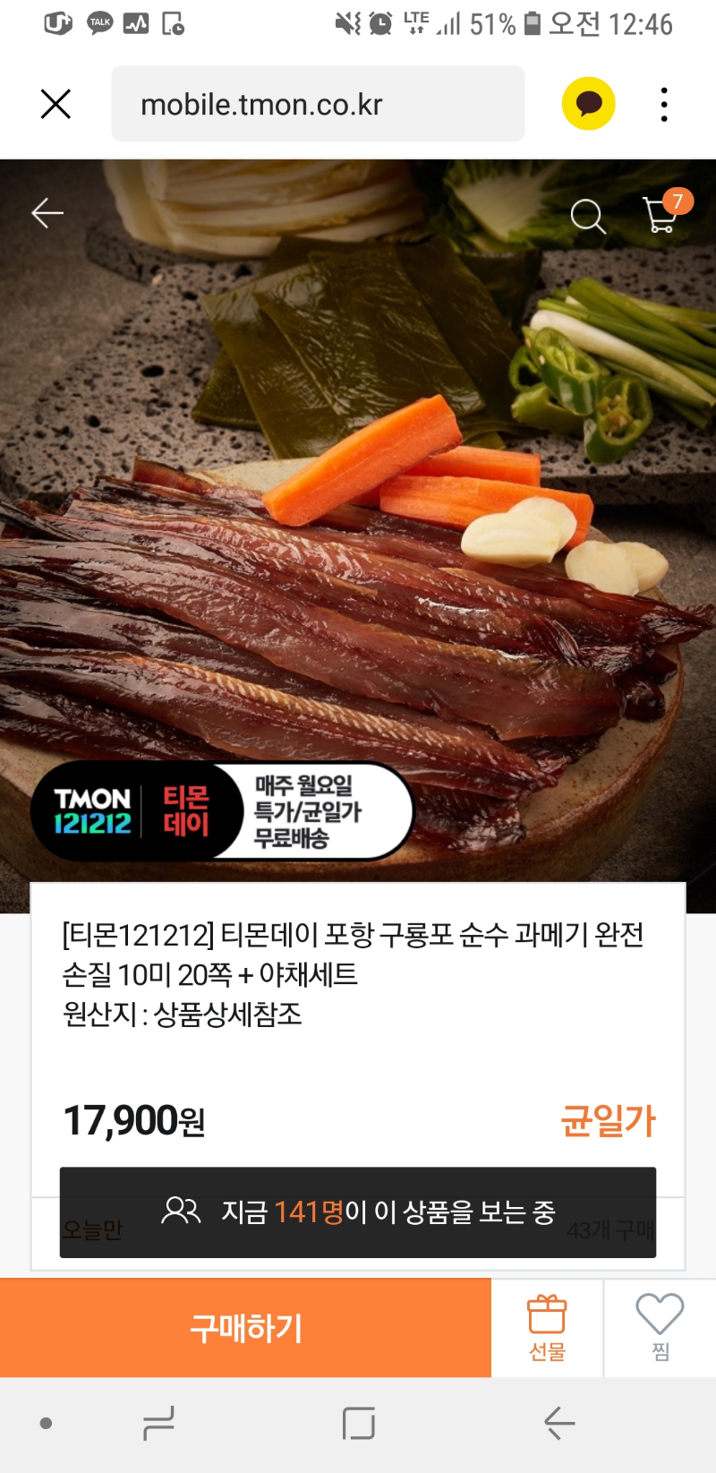 Screenshot_20191209-004632_KakaoTalk.jpg