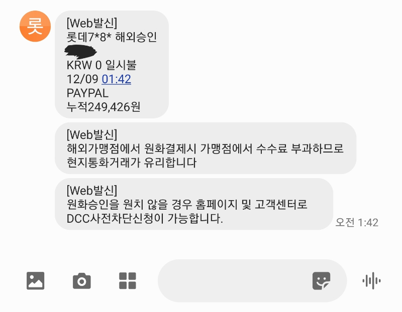 Screenshot_20191209-014340_Messages.jpg