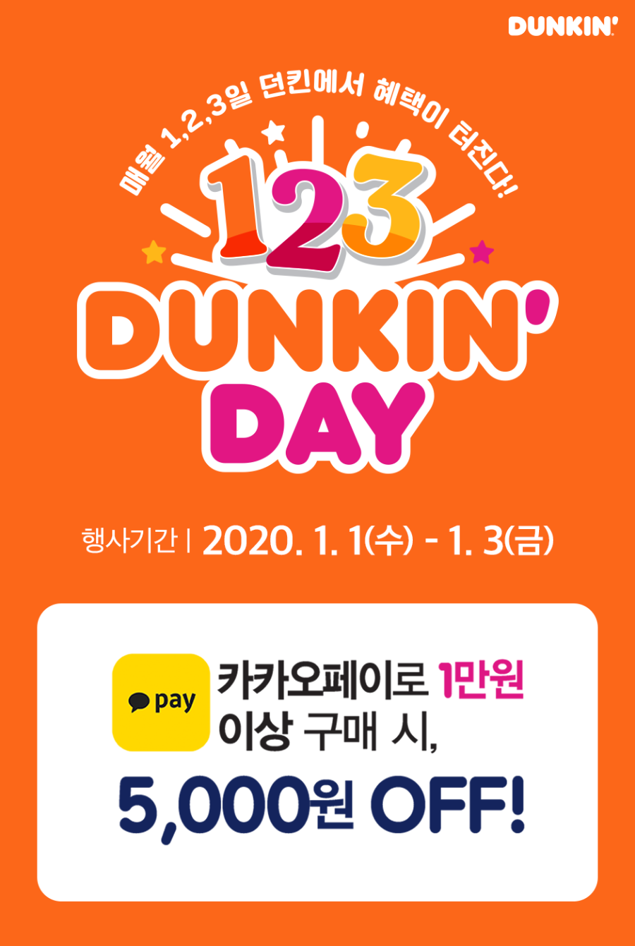 191227_event_dunkinday_kapay_pc.png