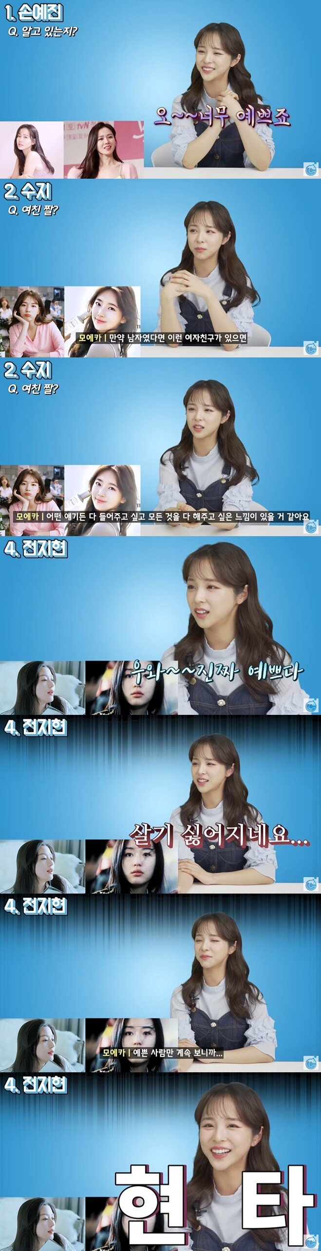 한국 대표 미녀 사진들 보다가 현타온 일본녀