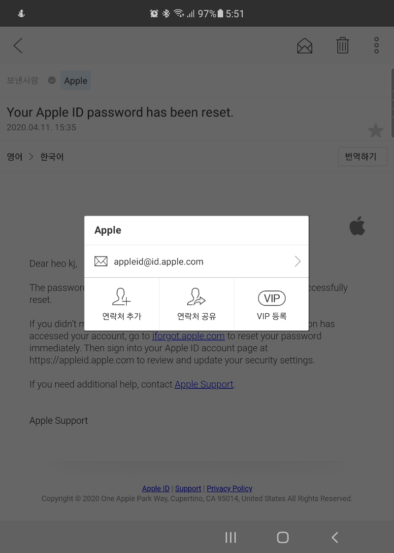 Screenshot_20200413-175116_Naver Mail.jpg