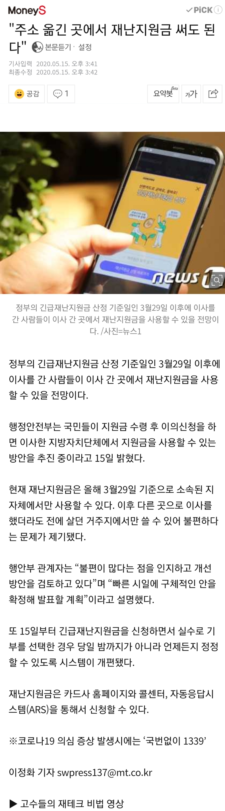 Screenshot_20200515-172325_NAVER.jpg