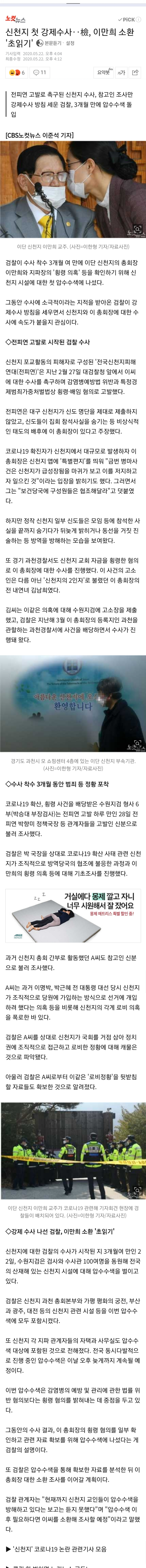 Screenshot_20200522-163736_NAVER.jpg