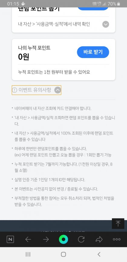 Screenshot_20200701-011523_NAVER.jpg
