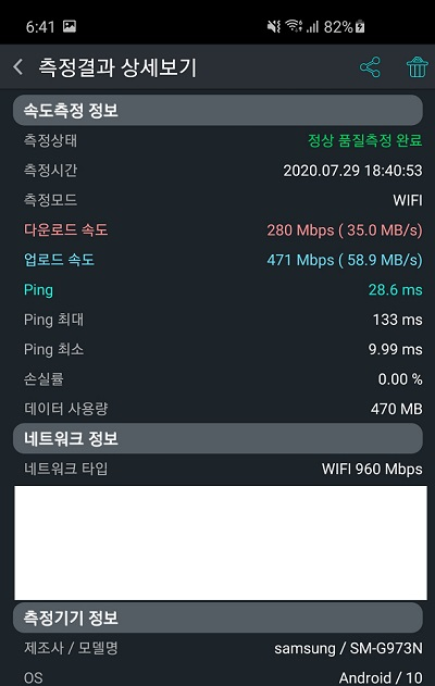 Screenshot_20200729-184112_BenchBee SpeedTest.jpg